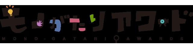 メ~テレ ✕ 宣伝会議「モノがたりアワード」